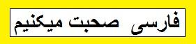 we speak persian vagoldbuyers